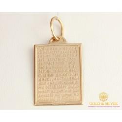 """Золотая Нательная Икона 585 проба. Подвес с красного золота, с молитвой """"Отче Наш"""" 100006"""