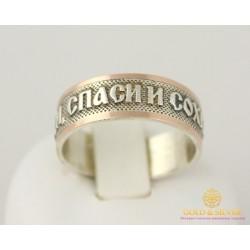Серебряное Кольцо 925 проба. Кольцо Серебряное 'Спаси и сохрани' с вставкой золота. 017710
