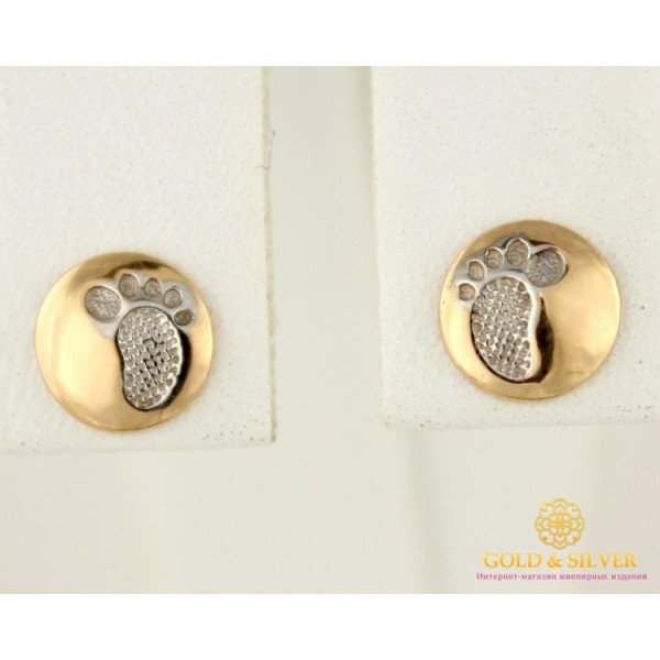 Золотые Серьги 585 проба. Женские серьги с красного золота, Пуссеты Детские следы (ножка) 23233 , Gold &amp Silver Gold & Silver, Украина