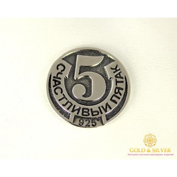 Сувенир Счастливый Пятак 9003 , Gold &amp Silver Gold & Silver, Украина