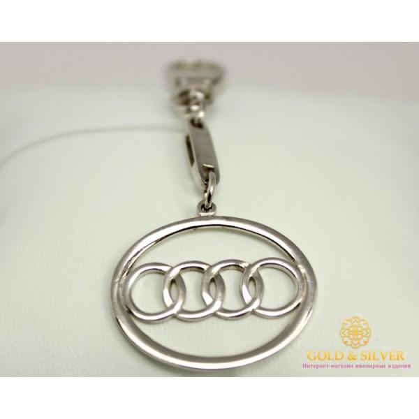 Серебряный Брелок 925 проба. Брелок Автомобилный Audi (Ауди) 8088 , Gold & Silver Gold & Silver, Украина
