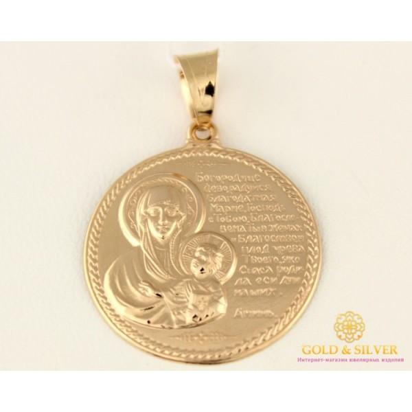 Золотая Нательная Икона 585 проба. Подвес с красного золота, Божья Матерь с молитвой 100284 , Gold & Silver Gold & Silver, Украина