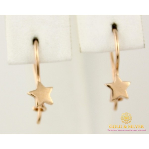 Золотые серьги 585 проба. Детские Серьги звездочки с красного золота, 1.13 грамма. дс026и , Gold & Silver Gold & Silver, Украина