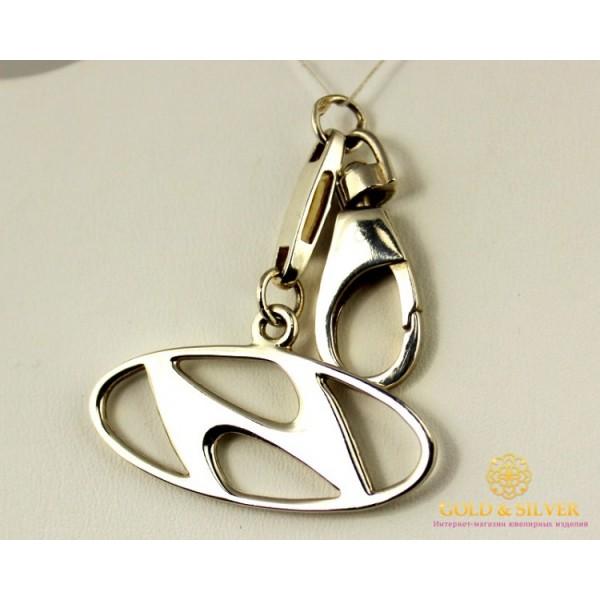 Серебряный Брелок 925 проба. Брелок автомобильный HYUNDAY 8079 , Gold &amp Silver Gold & Silver, Украина