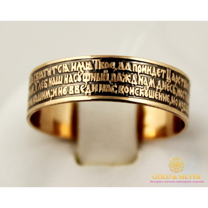 Золотое Кольцо 585 проба. Обручальное Кольцо с красного золота с молитвой  Отче наш, 2,79 грамма. 390083 e3f3fddcc13